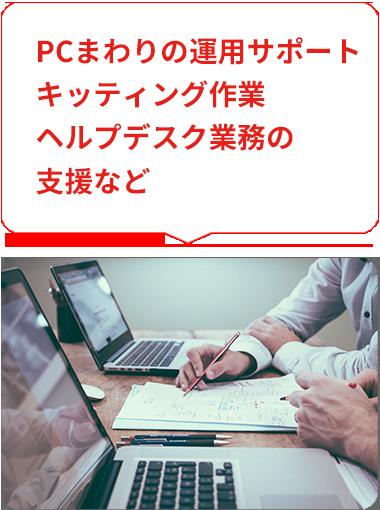 PCまわりの運用サポート、キッティング作業・へルプデスク業務の支援など