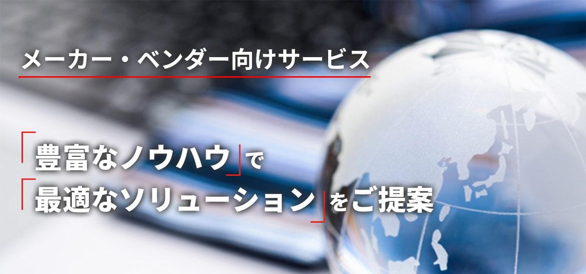メーカー・ベンダー向けサービス