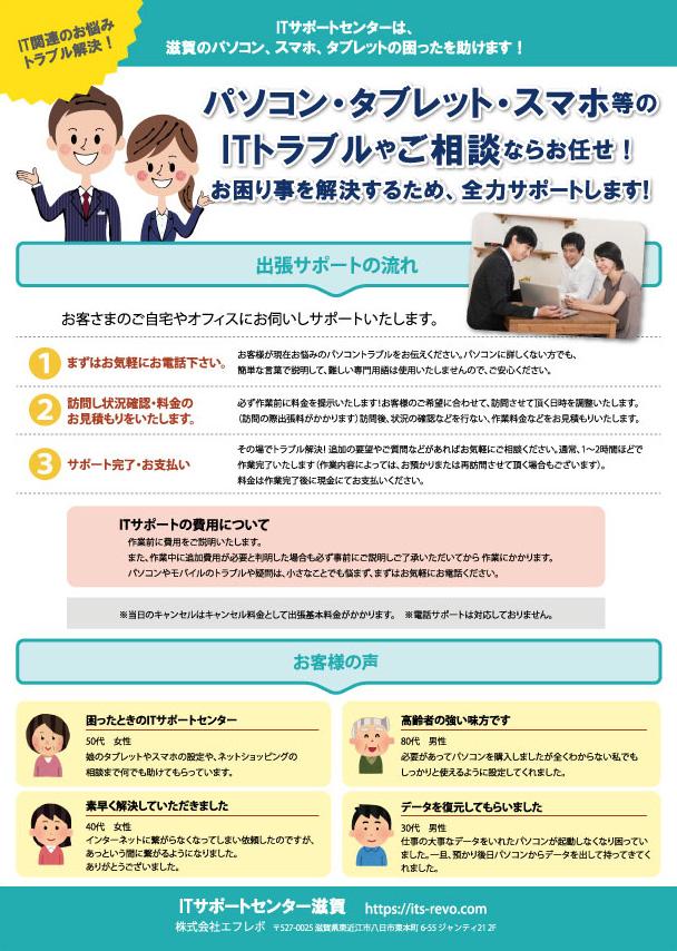 滋賀の出張サポートサービス