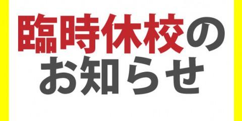 パソコン教室 休校のお知らせ 滋賀、京都