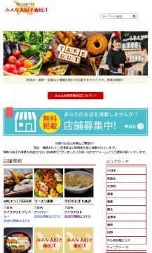 東近江応援サイト「みんな大好き東近江」をオープンしました!